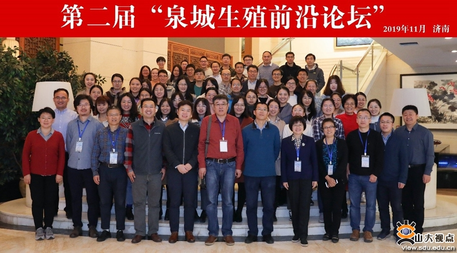 The second Quancheng Frontier Reproductive Forum held by Shandong University