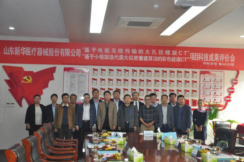 In 2019, the school-enterprise joint research achievements of shandong university  ——Evaluation meeting of color spectrum CT based on small frame iterative reconstruction algorithm